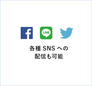 各種SNSへの配信も可能